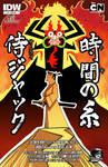 Samurai Jack #1 Phantom Variant Cover