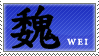 Dynasty Warriors:: Wei stamp by DancesWithFoxes
