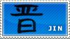 Dynasty Warriors:: Jin Stamp