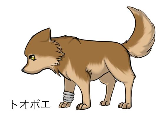 Toboe chibi by inukaya