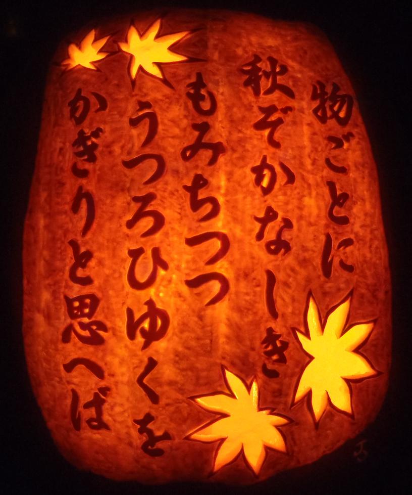 Waka Poem Pumpkin by johwee