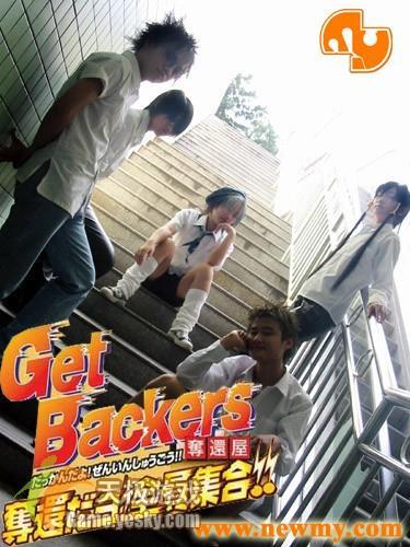 Get Backers Grupy by namikawa