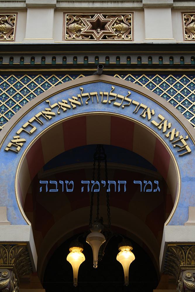 Gmar Khatimah Tova by DamaInNero