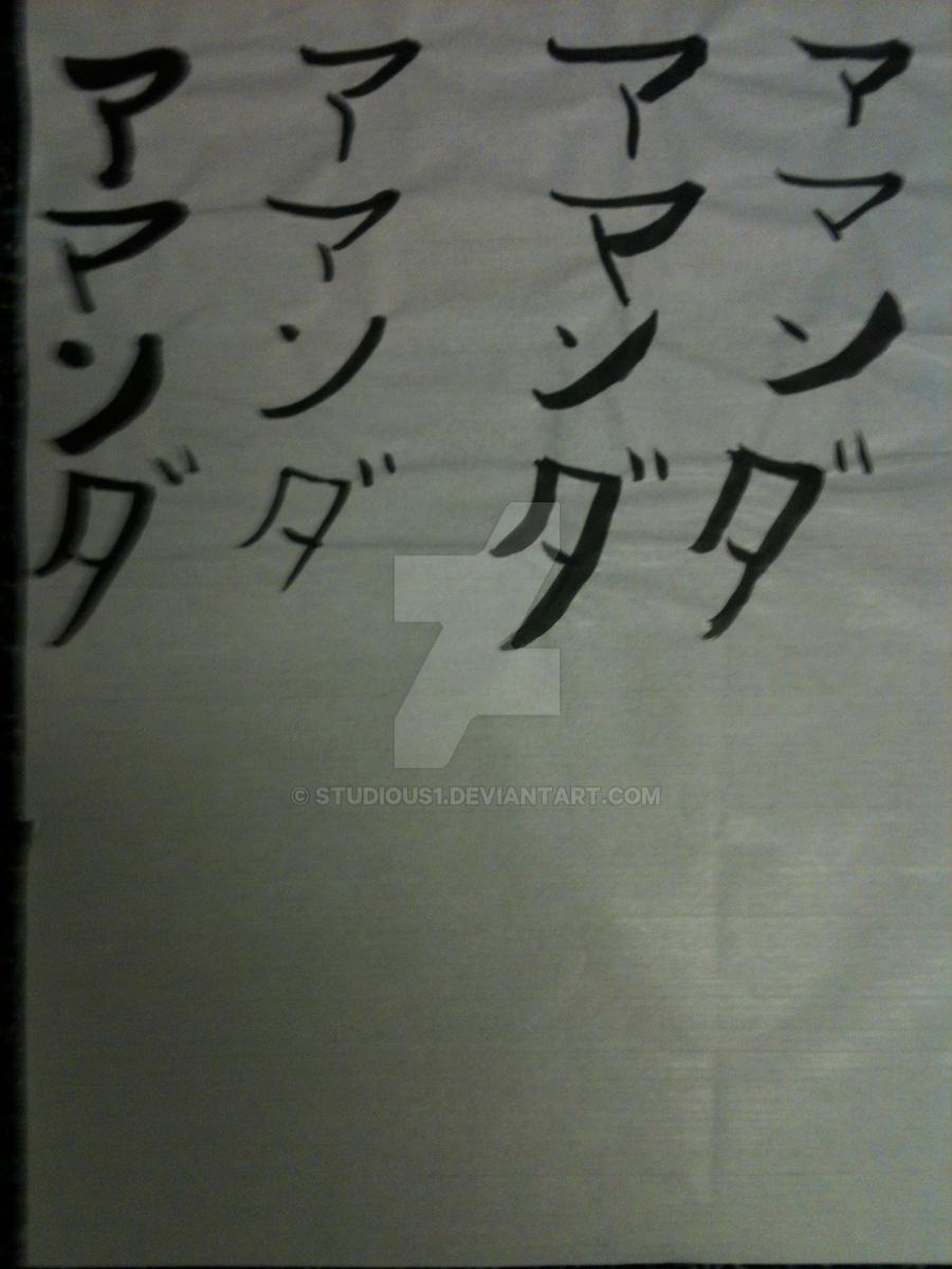[تصویر:  japanese_calligraphy__katakana_practice_...4ocrl1.jpg]