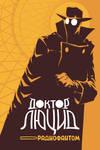 Doctor Lucid Radiophantom cover art