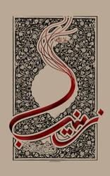 zainab s.a