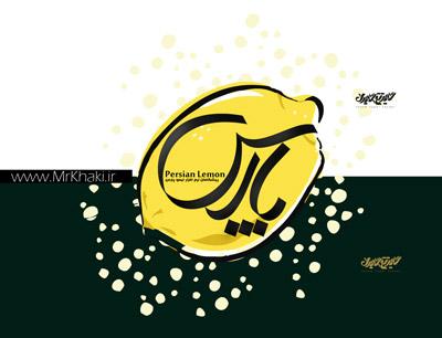Limoon by montazerart