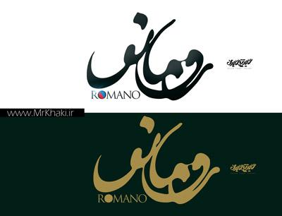 Romano by montazerart