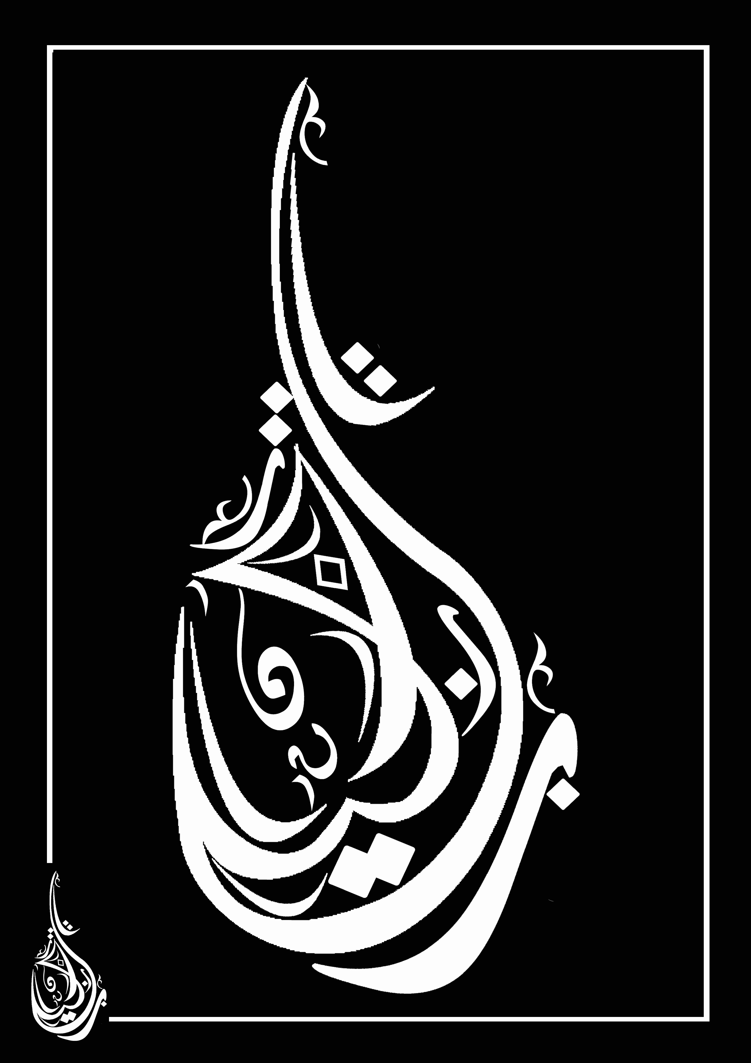 My name in arabic calligraphy by digdesigner on deviantart