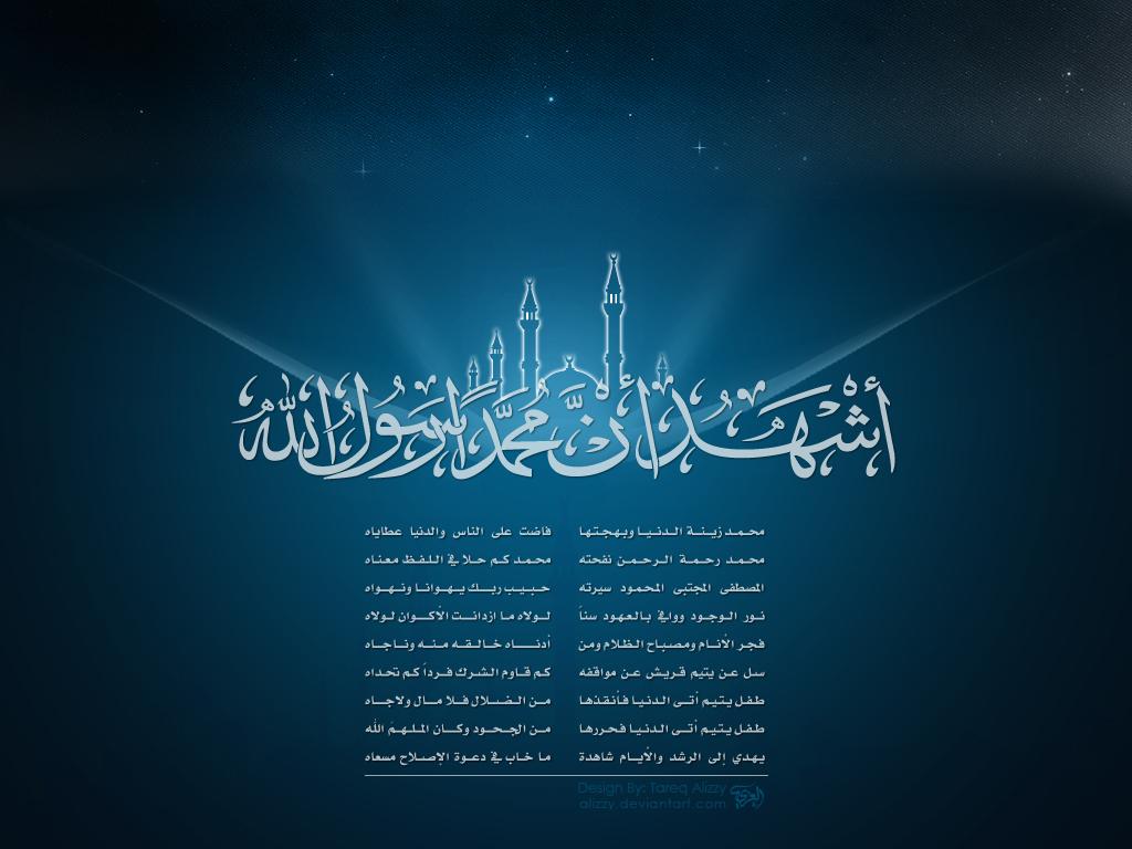 ���� ���� ������ ������� PBUH___Mohammed_Raso