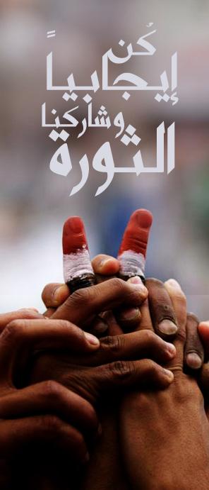 Yemeni revolution by alizzy