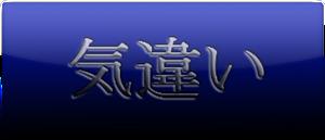 SigKichigai