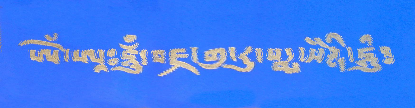 VAJRA-GURU-Mantra_3 by Lotuskunst94