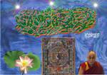 Samsara 7