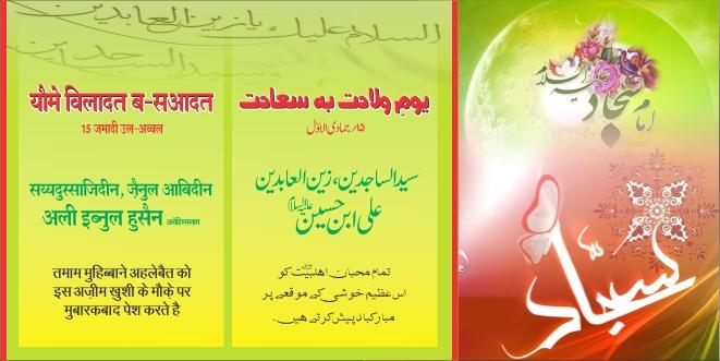 Imam Sajjad by zaheerlucknawi