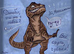 TF: Beast Wars - Dinobot