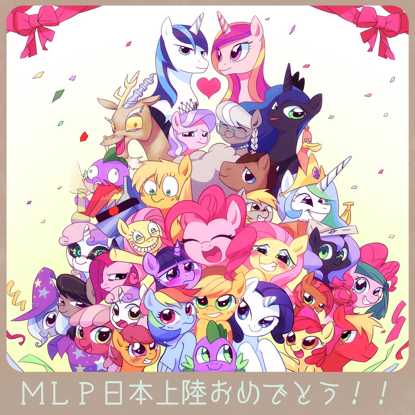 MLP in Japan by aruurara