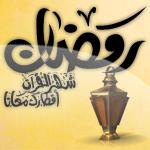 Ramadan-2 by Shams-GFX