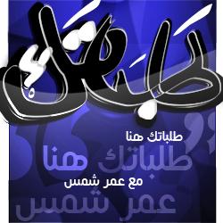 Talabatk Hena by Shams-GFX