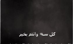 Mms-Eid1 by LoulouEhab