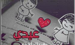 Mms-Eid2 by LoulouEhab