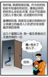 Danny Phantom Webtoon update School Days 23