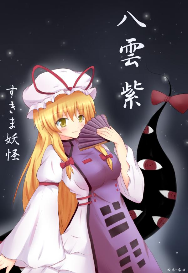 Touhou Yukari Yakumo by KANE-NEKO
