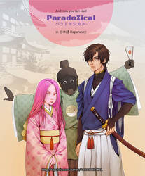 Paradoxical Japanese poster by Sugar-H