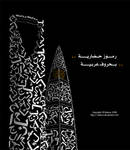 Towers in arabic Typography