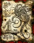 Yog Sothoth is the Gate