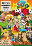 Os Magimelodicos: Volume 01