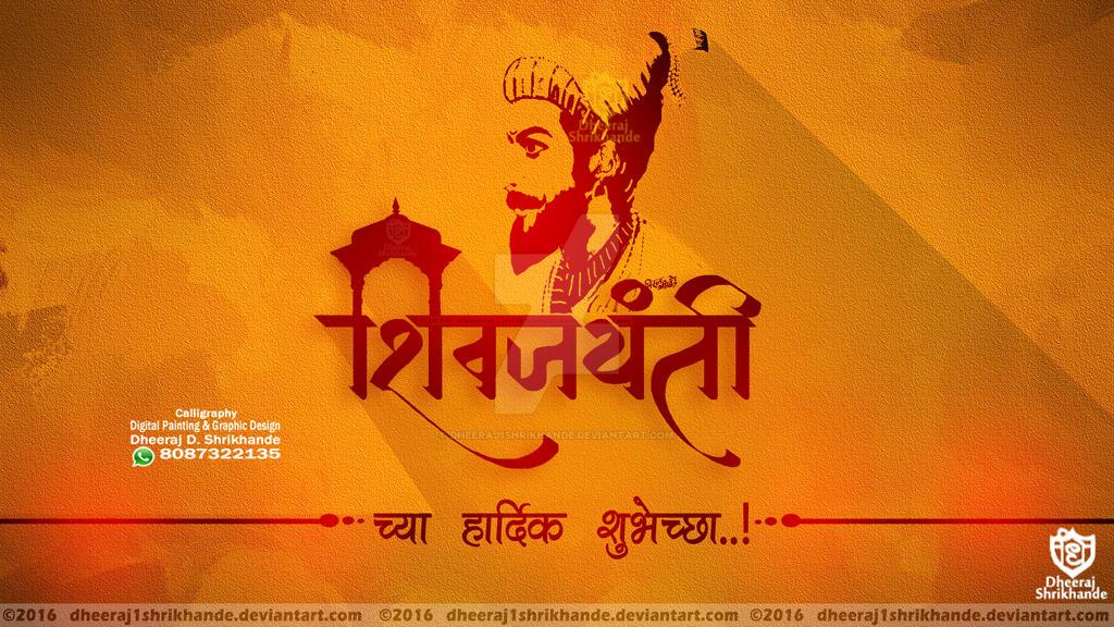 Raje Shivaji Maharaj Wallpaper HD Full Size Download