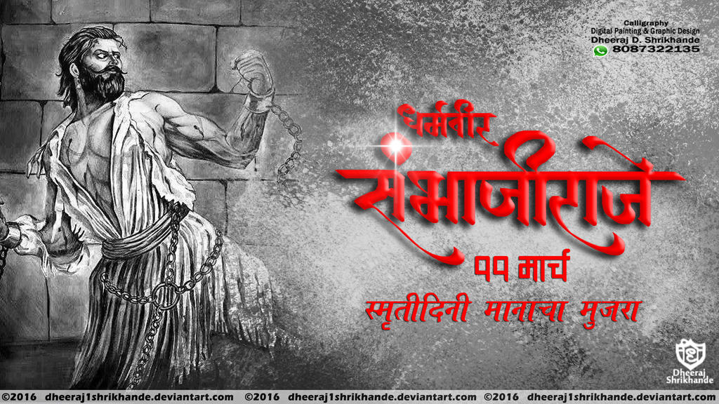 sambhaji raje wallpapers photos - photo #25