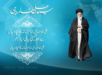 Rehbar by SyedaSairaNaqvi