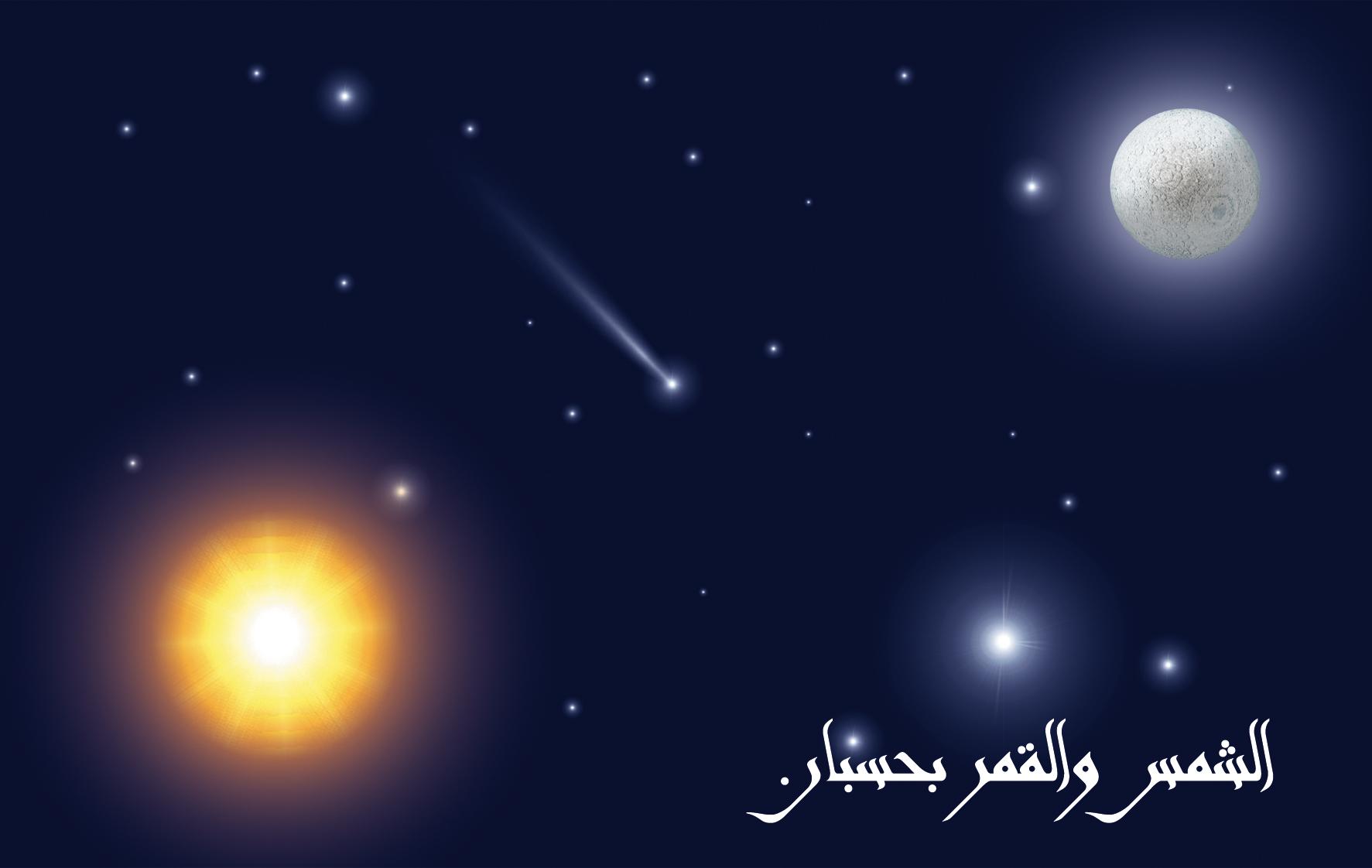 worksheet Sun And Stars similiar moon sun stars keywords by ahmedtelb on deviantart