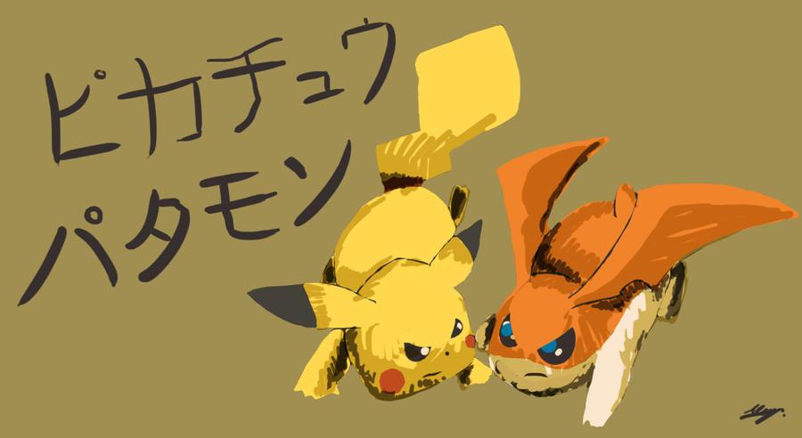 Pikachu vs Patamon by Adam-Clowery