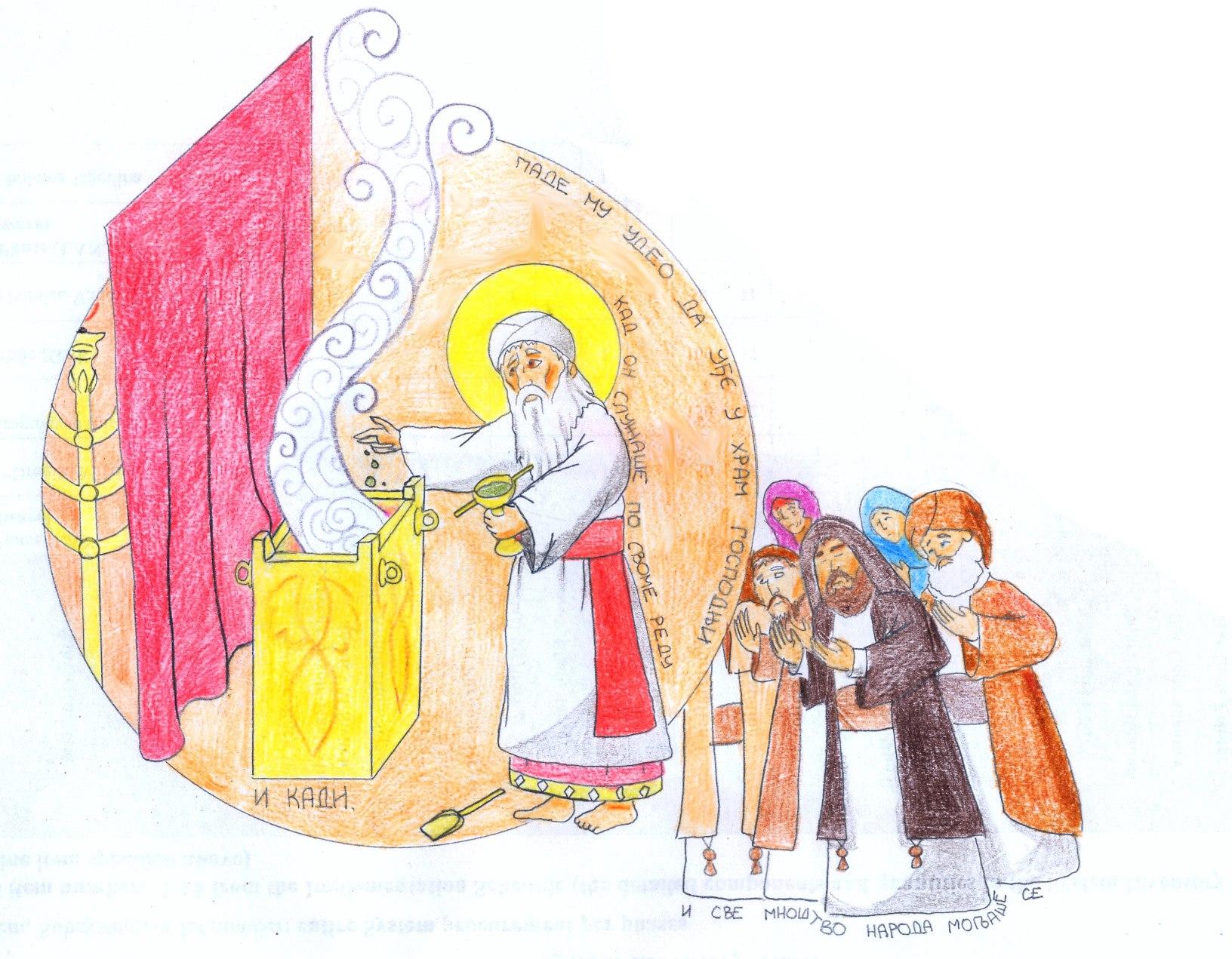 Luke 1:8-10 by Parastos