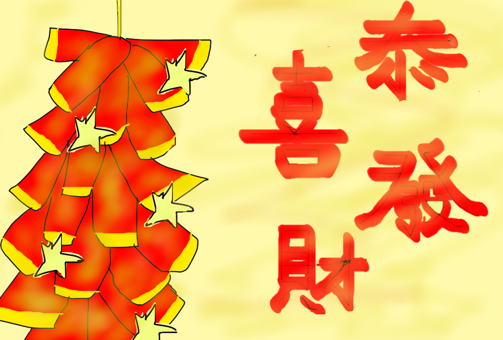 Happy Chinese New Year by jangirl83