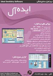 Ideal Dentistrysoft Catalog by Labyr1nth
