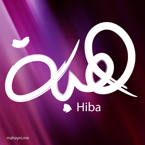 Arabic Names 24 By Mahayni On DeviantArt