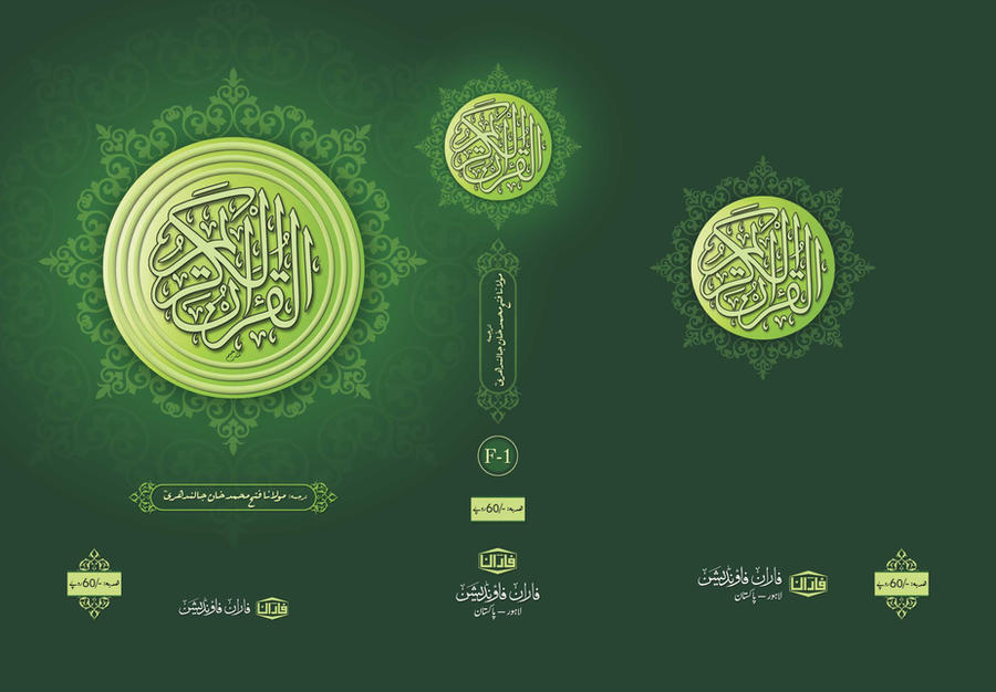 Islamic Book Cover Design Vector ~ Quran al kareem title design by zeeshan on deviantart