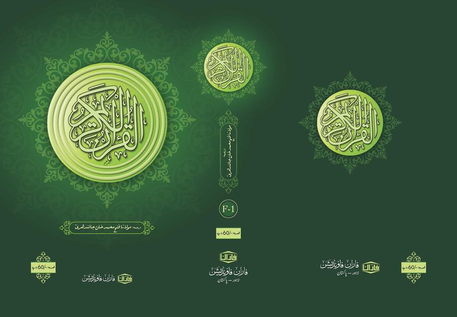 Book Cover Design Arabic : Quran al kareem title design by zeeshan on deviantart