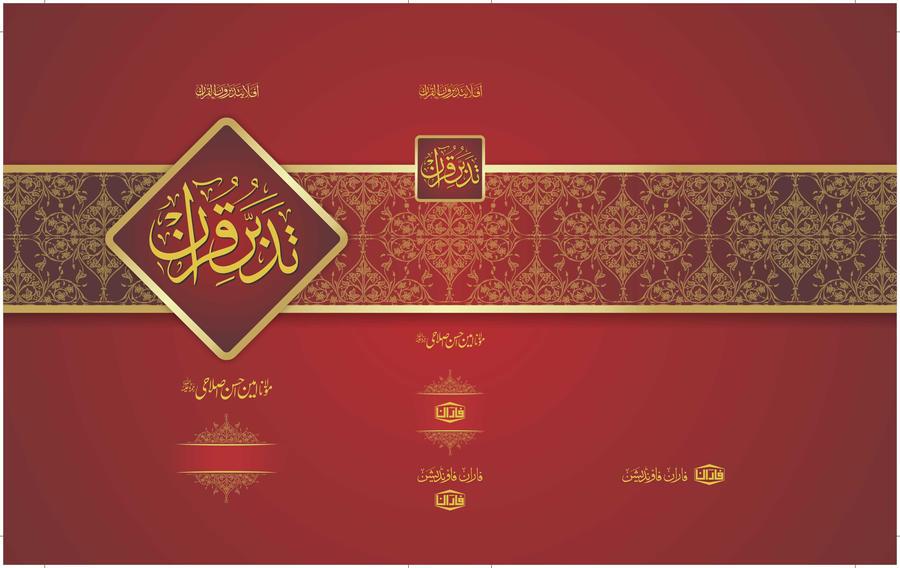 Book Cover Design Arabic ~ Tadabbur e quran title design by zeeshan on deviantart