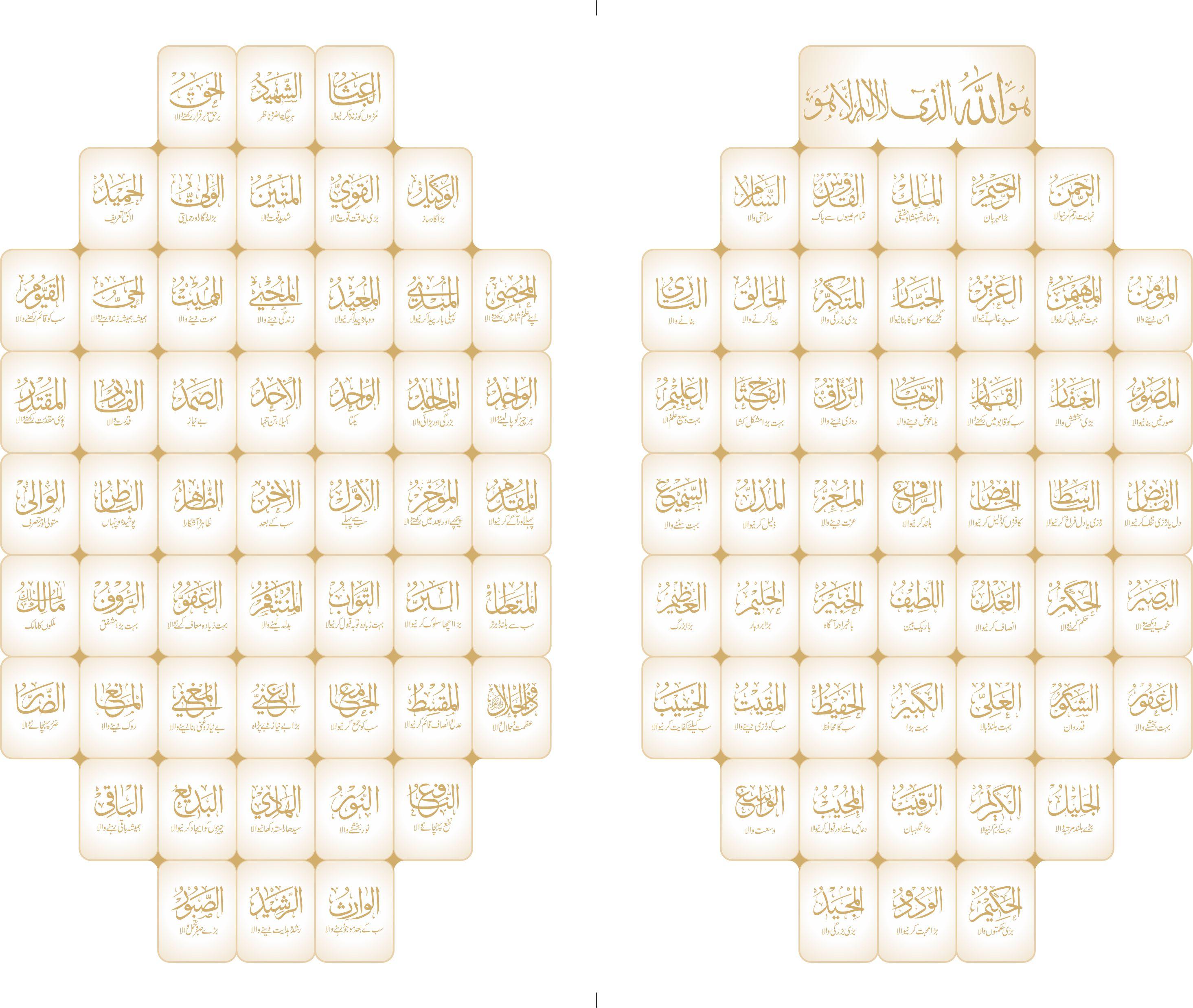 Great Wallpaper Name Arabic - 99_names_of_allah_by_zeeshan83-d3h38jb  Snapshot_562787.jpg