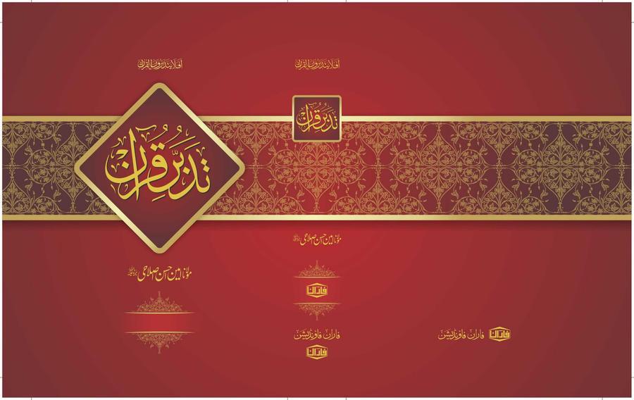 Arabic Book Cover Design Vector ~ Taddabbur e quraan cover design by zeeshan on deviantart