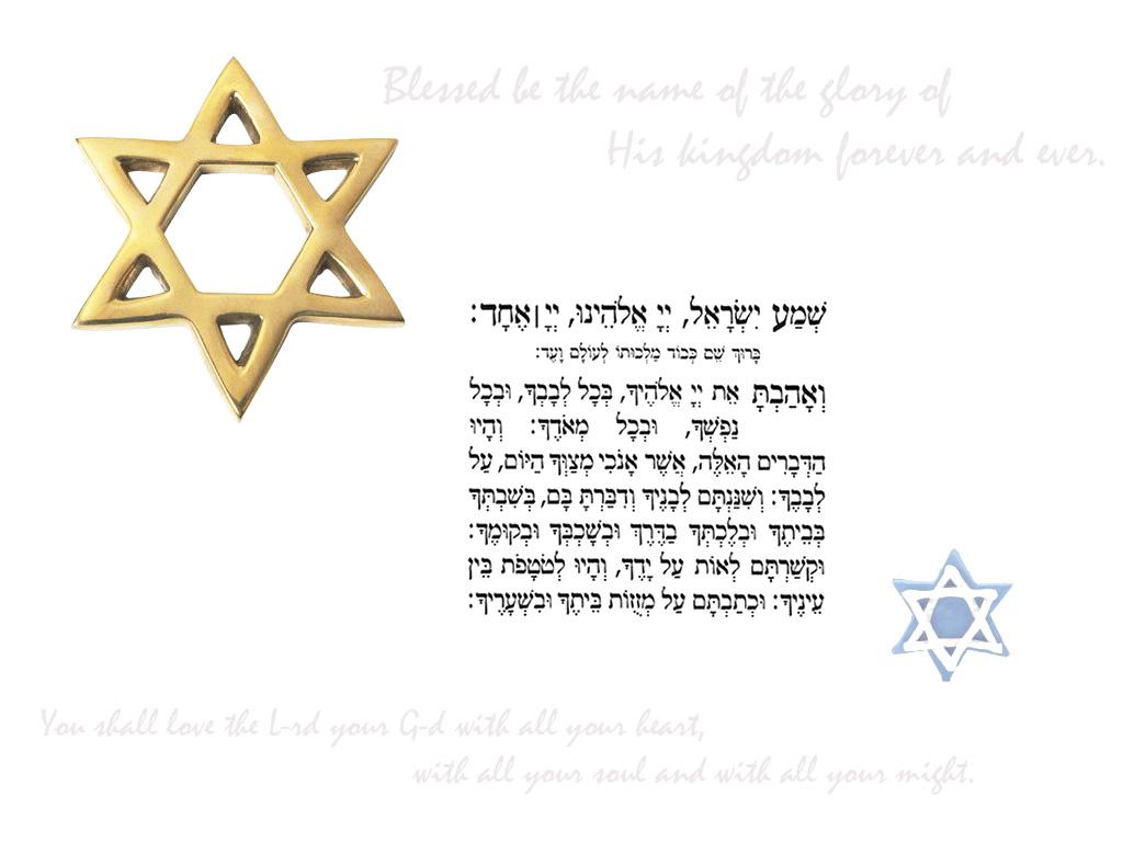 Wallpaper: Shema Yisrael