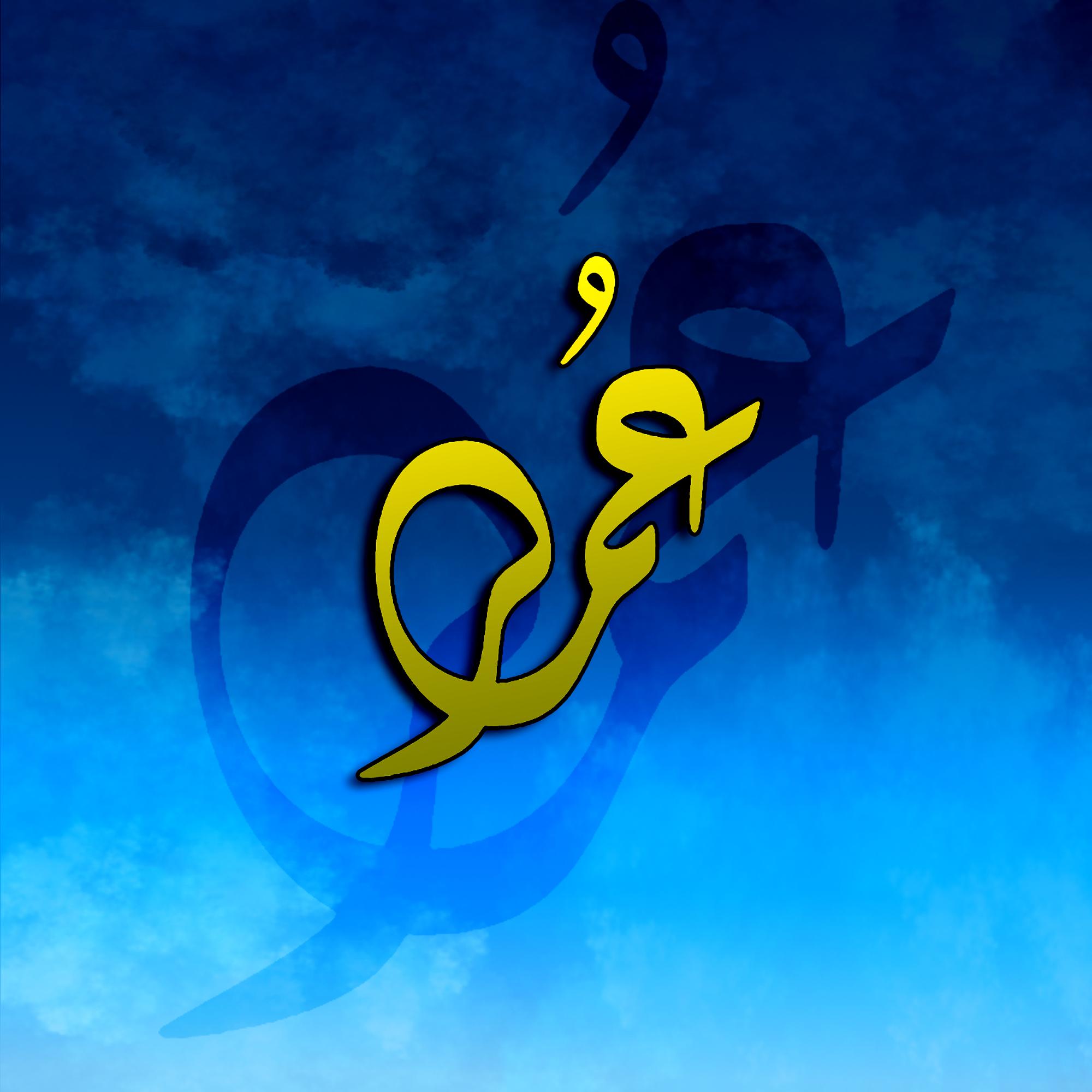 Great Wallpaper Name Arabic - omar_1_by_imsabir-d536ejk  Snapshot_562787.jpg