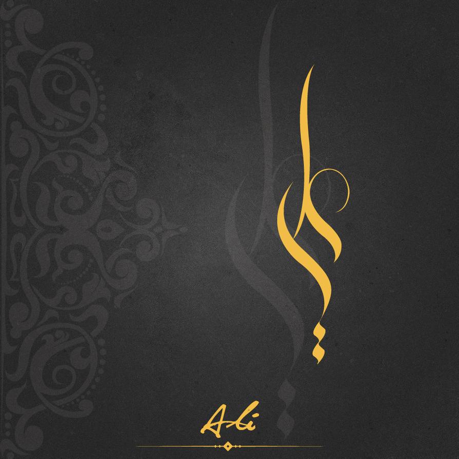 ali arabic name by imsabir on deviantart