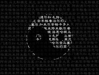 Yin-yang Bis