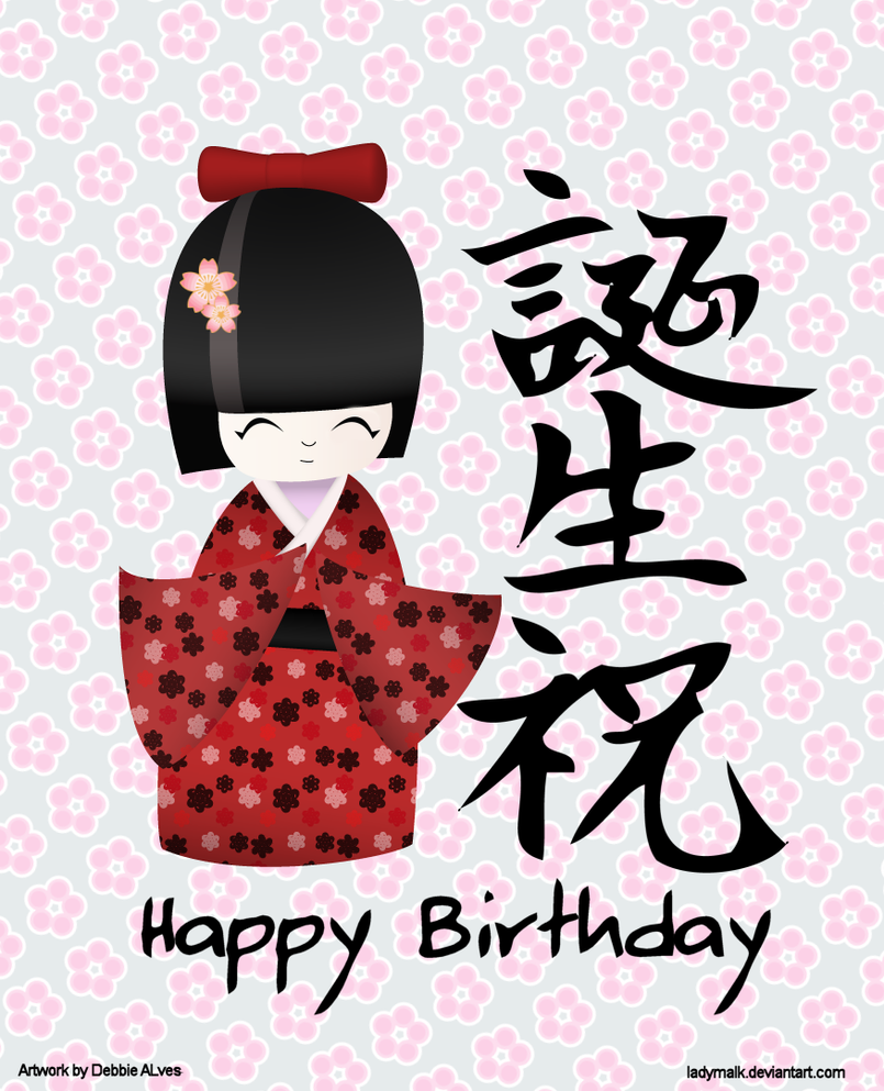 happy birthday in japanese writing In this free lesson you'll learn the japanese words for happy birthday perfect your pronunciation of japanese happy birthday words using our voice recognition tool.